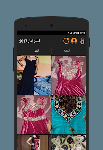 قنادر الدار 2017 - náhled