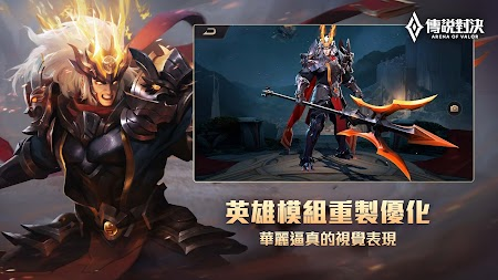 Garena 傳說對決 APK screenshot thumbnail 4