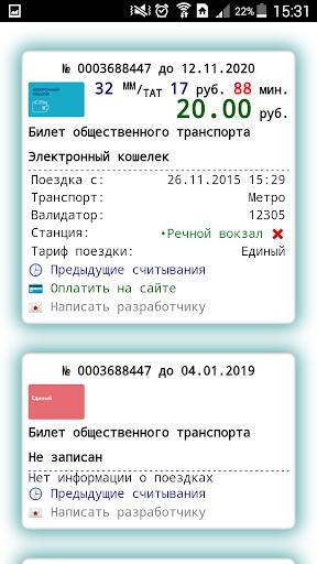 Транспортные карты Москвы 4.1 screenshots 1