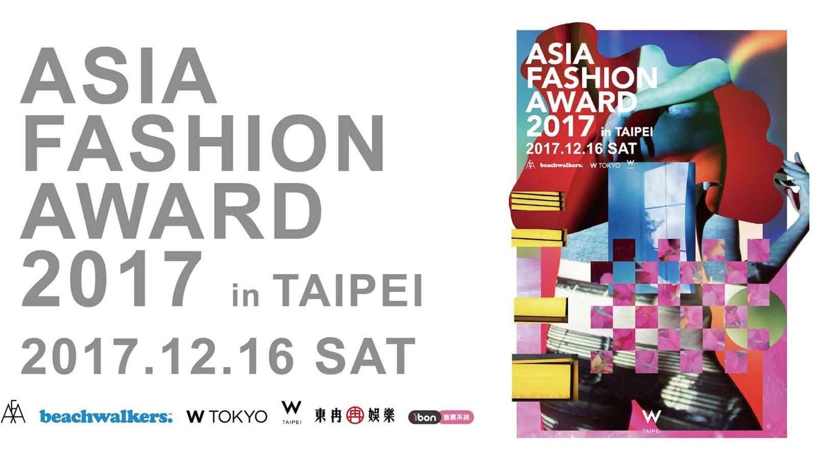 小室哲哉和miwa宣布出席ASIA FASHION AWARD 2017 in TAIPEI(20171211更新)