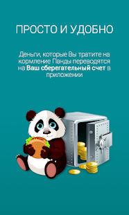 PandaMoney - копилка-тамагочи- screenshot thumbnail