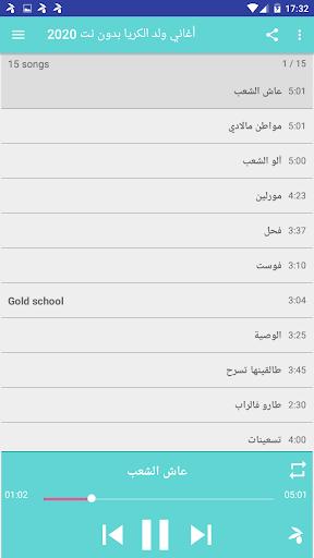 اغاني ولد لكريا بدون نت 2020 screenshot 2