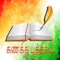 கணக்கு புத்தகம் Kanakku puttakam Accounts book icon