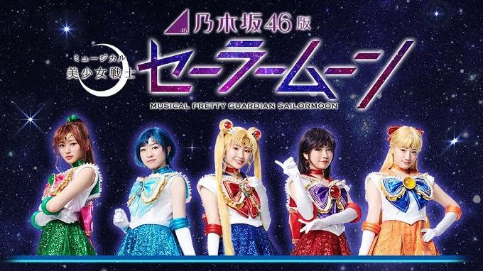 180929 乃木坂46版 ミュージカル「美少女戦士セーラームーン」Team STAR