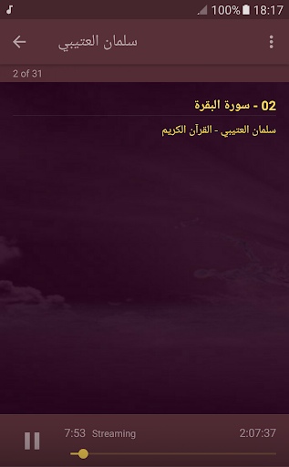 salman al utaybi mp3 koran screenshots 4