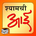श्यामची आई | Shyamchi Aai Marathi Book Online icon