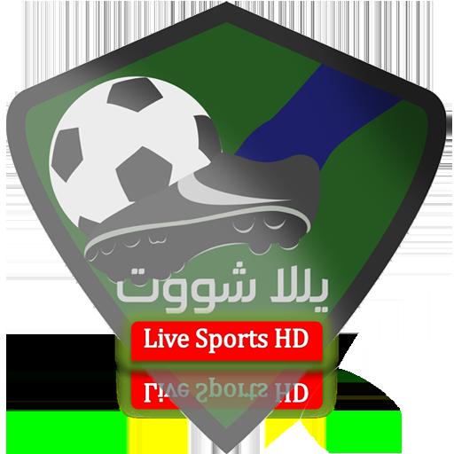 يلا شوت  بث مباشر للمباريات - yalla shoot live