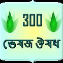 300 herbal medicine Bangla icon