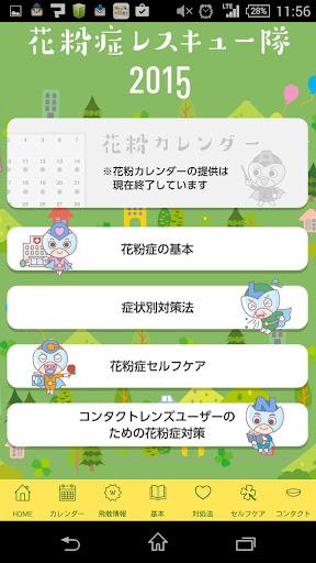 花粉症レスキュー隊 2015