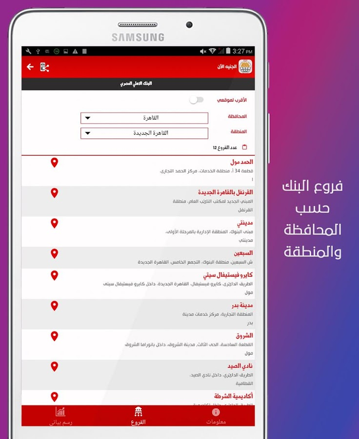 ‫EGP Now - الجنيه الآن‬‎- screenshot