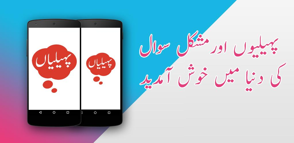 Download Paheliyan - Tricky Questions in Urdu APK latest