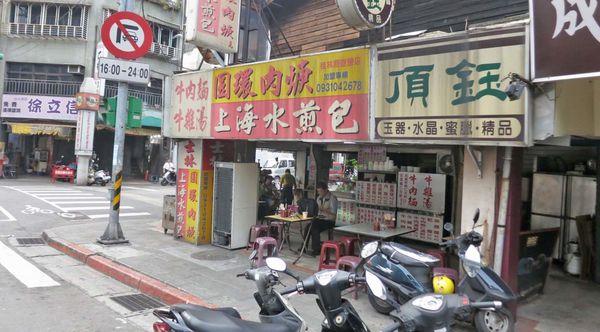 士林圓環肉羹上海水煎包