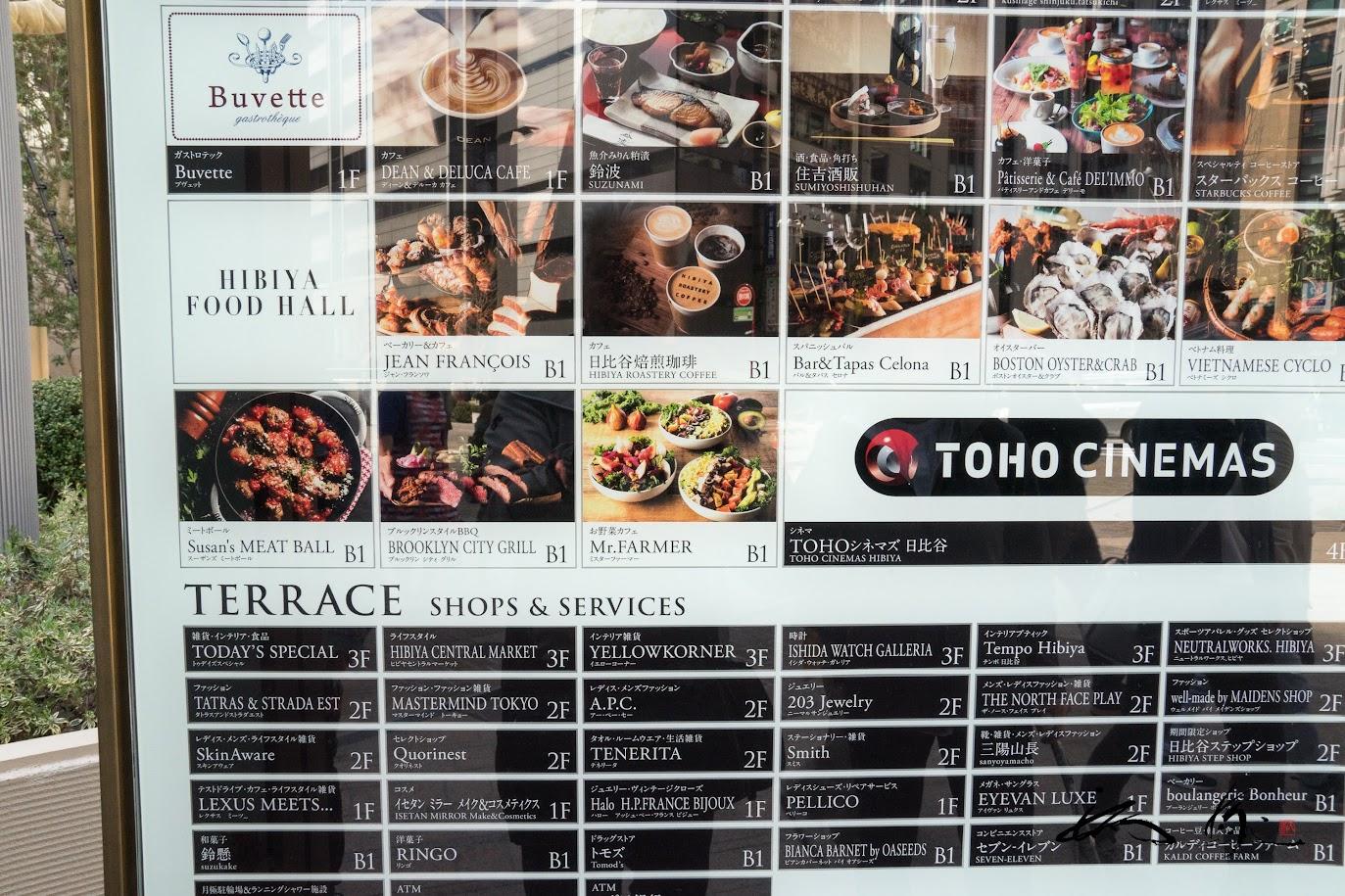 地下1階のレストラン&バー「HIBIYA FOOD HAL」