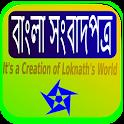 Bangladeshi Newspaper icon