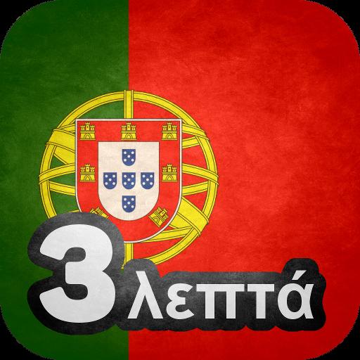 Μάθετε πορτογαλικά σε 3 λεπτά