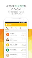 Screenshot of 뭐야이번호 - 스팸차단 & 발신자정보확인