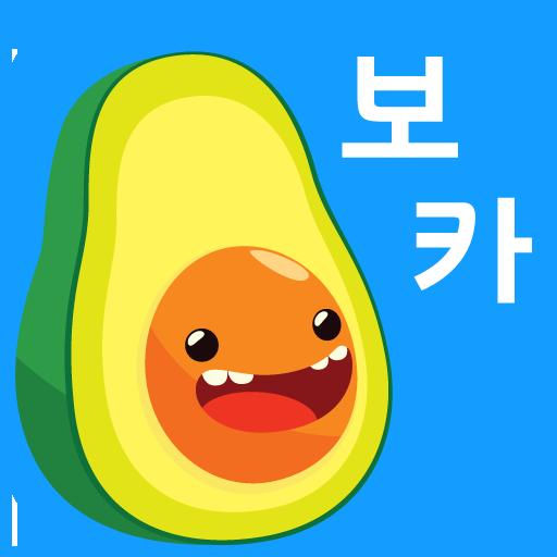아보카도 중등 - Cookie Voca