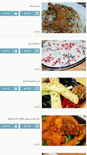 وصفات فتافيت- screenshot thumbnail