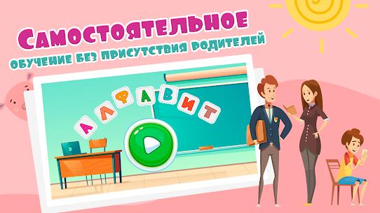 Алфавит для детей 4-5 лет: Учим буквы 2