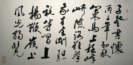 Photo: 行草-壯志篇 88 x 176cm