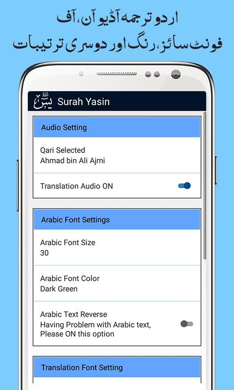 Surah Yaseen with Urdu - Read and Listen Offline- screenshot