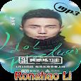 李榮浩 Ronghao Li icon