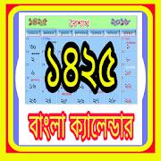 Bangli Calendar 1425
