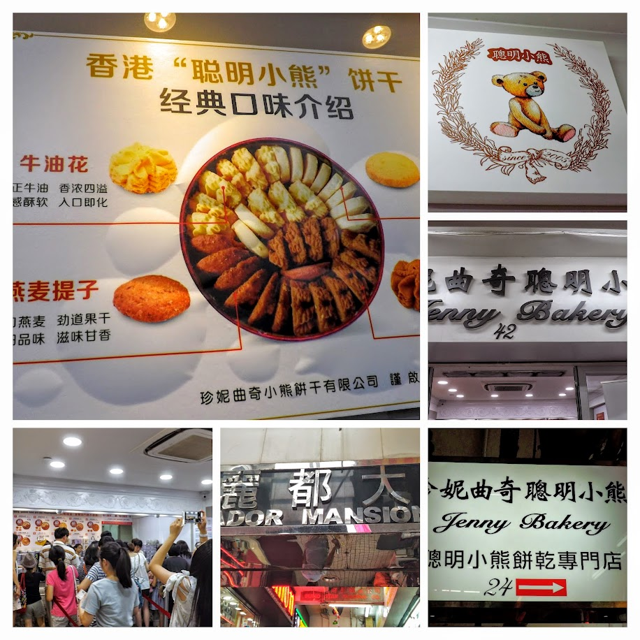 香港-珍妮曲奇-聰明小熊餅乾Jerry Bakery.九龍尖沙嘴購買記 @ 旅遊休閒樂活趣 :: 痞客邦