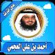 القرأن الكريم كاملاً بصوت أحمد العجمي بدون انترنت for PC-Windows 7,8,10 and Mac