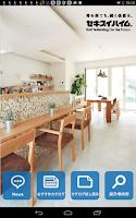 Screenshot of 【公式】セキスイハイム 住宅総合カタログアプリ
