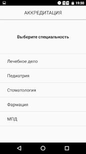 АККРЕДИТАЦИЯ ВРАЧЕЙ 2017 - náhled