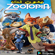 فيلم كرتون زوتوبيا Zootopia مدبلج كامل بدون نت Google Play Ko