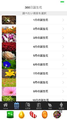 花言葉と誕生花検索 ハナバナ!占いつきのおすすめ画像2
