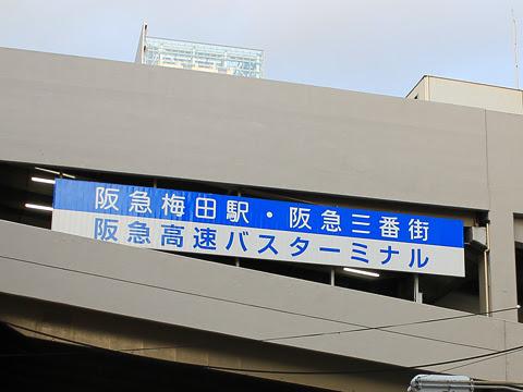 阪急高速バスターミナル_01