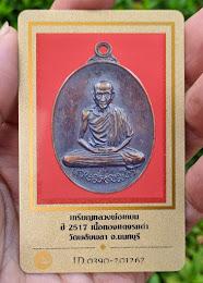 เหรียญหลวงพ่อเกษม เขมโก ออกวัดพลับพลา จ.นนทบุรี ปี 2517 พร้อมบัตรรับรอง ( โค๊ตเต็มๆ)