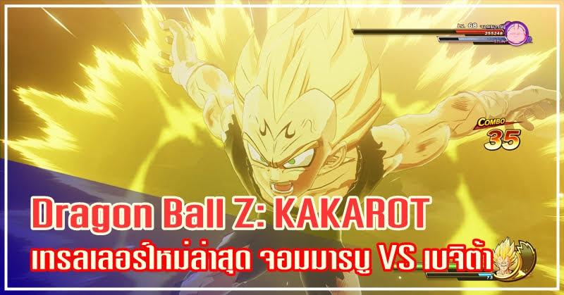 Dragon Ball Z: KAKAROT เผยเทรลเลอร์ใหม่ล่าสุดใน TGS 2019