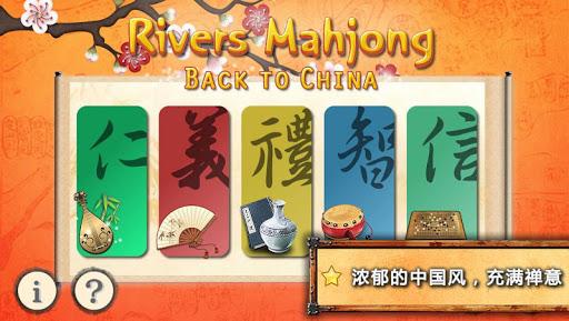 连连看大冒险:回到中国 免费版