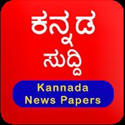 Kannada News Papers - Karnatakanews ಕನ್ನಡ್ ಸುದ್ದಿ