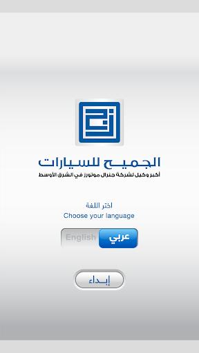Al Jomaih Automotive 1.0 screenshots 1