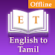 Download English Tamil Dictionary For PC Windows and Mac