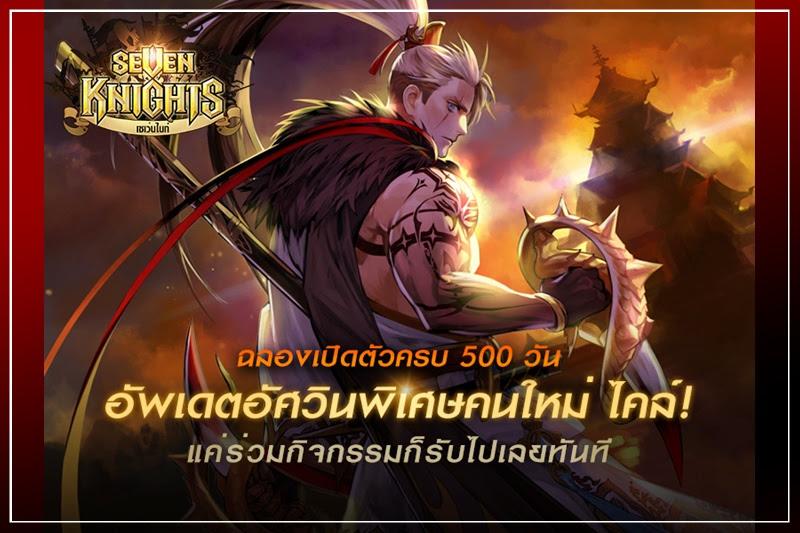 [Seven Knight] ฉลองเปิดตัวเกมครบ 500 วัน!…เปิดตัวอัศวินพิเศษคนใหม่!