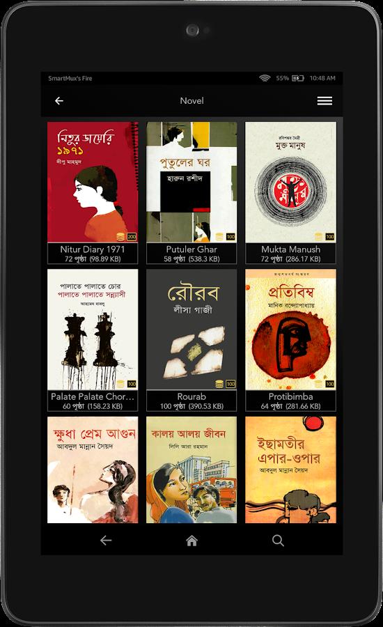 bangla sahityer itihas pdf free