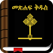 App Holy Bible In Amharic Free APK for Windows Phone