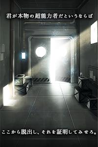 脱出ゲーム 超能力脱出 screenshot 4