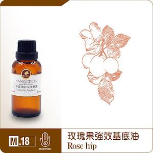 熟齡保養推薦: 玫瑰果強效基底油30ml