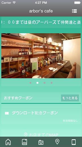 arbor's cafe 本八幡北口店