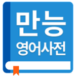 English Korean Dictionary 5.2.2