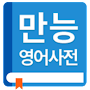 English Korean Dictionary file APK Free for PC, smart TV Download