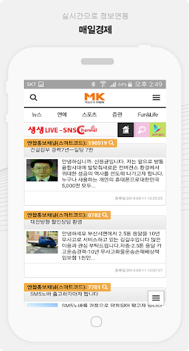 玩社交App SNS채널 - CallSearch, SmartCode免費 APP試玩