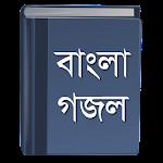 Bangla Gojol - ইসলামিক গজল Icon
